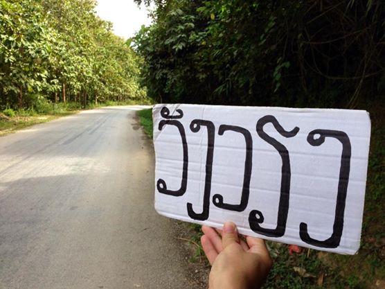 autostop pancarte, Vang Vieng, Laos   hintmytrip.com - Blog voyage tour du monde sac-a-dos